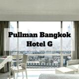プルマン バンコク ホテルG宿泊記。全てが真っ白の洒落た部屋!景観抜群の大きな窓も素晴らしい。
