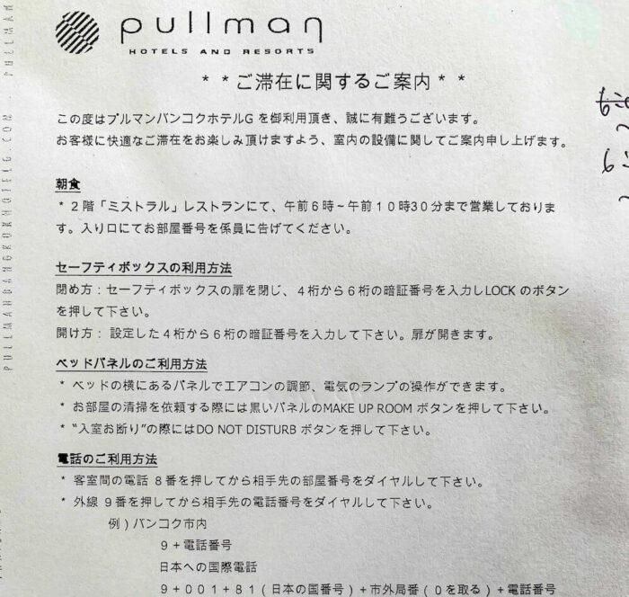 プルマン バンコク ホテル G(Pullman Bangkok Hotel G)チェックイン時に貰える施設案内