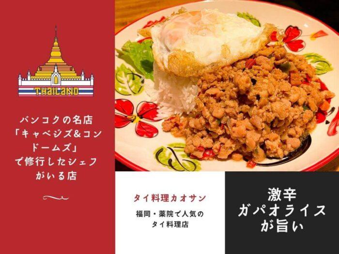 タイ料理レストラン「カオサン」のアイキャッチ画像