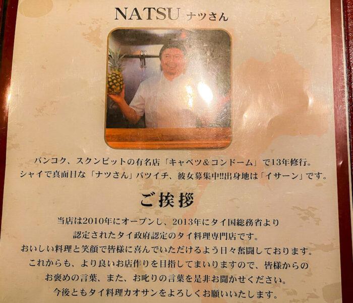 タイ料理レストラン「カオサン」のメニューにあるシェフ紹介ページ