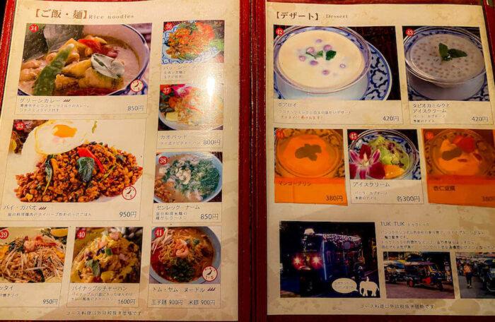 タイ料理レストラン「カオサン」のメニュー1