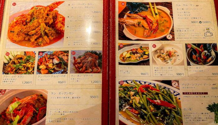 タイ料理レストラン「カオサン」のメニュー2