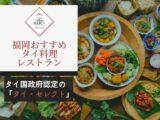 福岡のおすすめタイ料理レストランまとめアイキャッチ画像