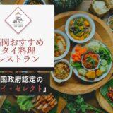 福岡のおすすめタイ料理店8店舗を全て紹介します【タイ国政府認定・タイセレクト】