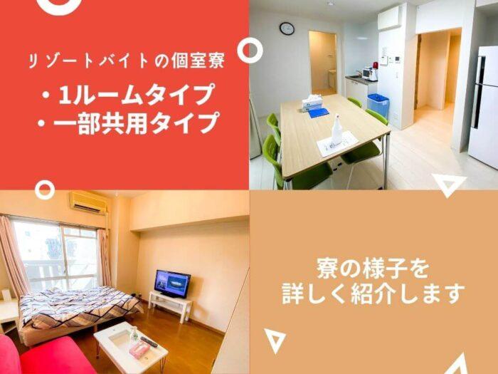 リゾートバイトの個室寮アイキャッチ画像