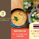 タイヌードル オシャ食レポ。ヌードル特化!?の珍しいタイ料理店。トムヤムヌードルが特に旨い。