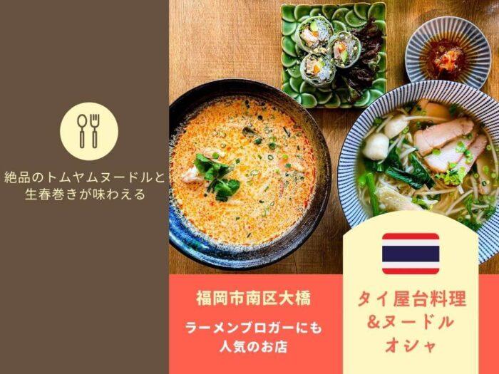 タイ屋台料理ヌードルオシャのアイキャッチ画像