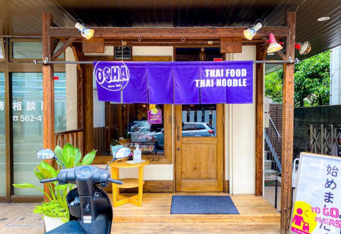 タイ屋台料理 アンド ヌードル オシャの外観