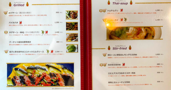 タイ屋台料理 アンド ヌードル オシャのディナーメニュー