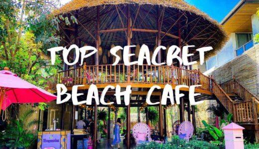 ホアヒンで人気のお洒落カフェ「トップシークレットビーチ」がおすすめ!