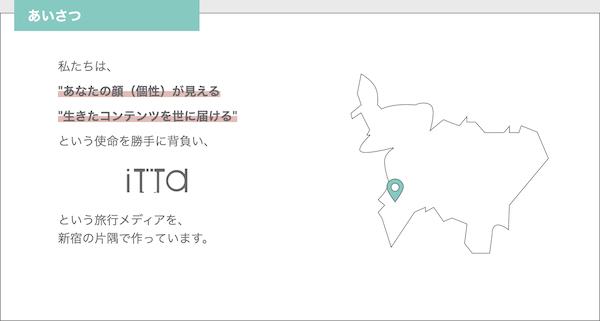 itta.meのライター募集ページ