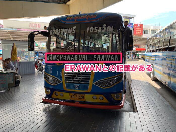 エラワン国立公園行きのバス