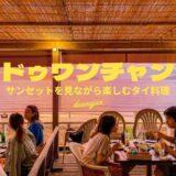 糸島のドゥワンチャンはロケーション最高のタイ料理レストラン。サンセットを見ながら味わう極上のビール。