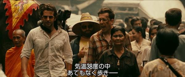 ハングオーバー!! 史上最悪の二日酔い、国境を越える(The Hangover Part II)のシーン1