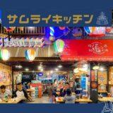 【全品59バーツ】チェンマイで日本食なら昭和レトロな「サムライキッチン」がおすすめ。