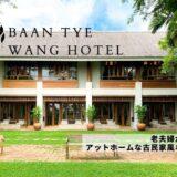 【アユタヤ】子連れ旅行におすすめ。老夫婦が営むアットホームな古民家ホテル「バーンティエワン」宿泊レポート。