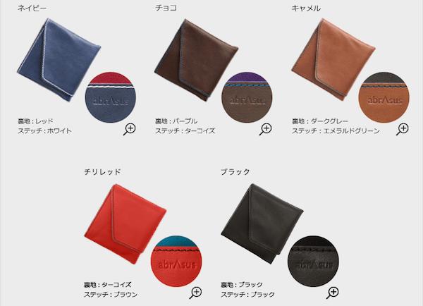 旅行財布5色