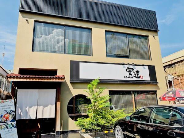 安達(Adachi Japanese Restaurant)の外観