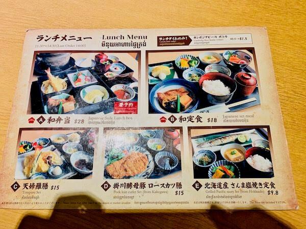 安達(Adachi Japanese Restaurant)のランチメニュー1