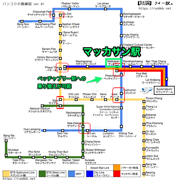 バンコク路線地図