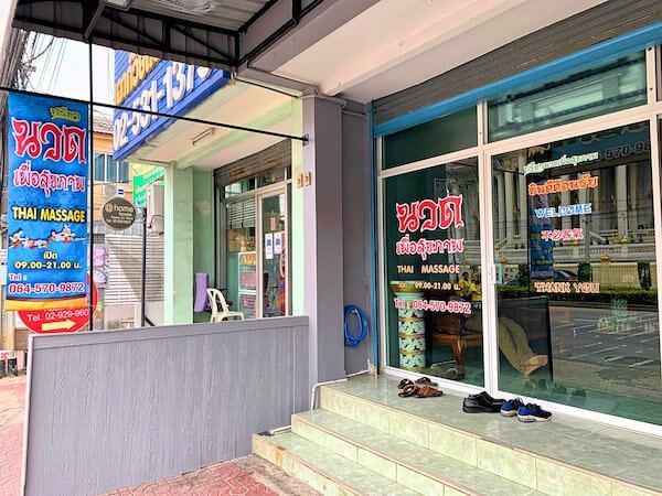 アマリ ドンムアン エアポート バンコクホテル(Amari Don Muang Airport Bangkok Hotel)から徒歩4分の場所にあるマッサージ屋