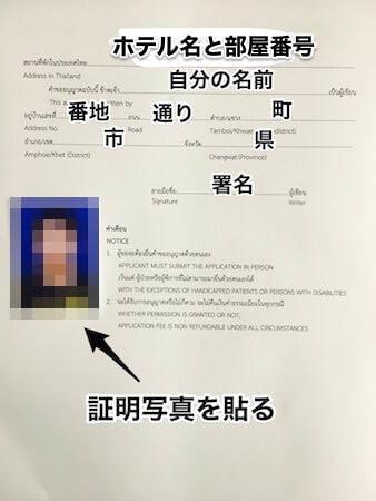 ビザ延長の申請用紙(裏面)