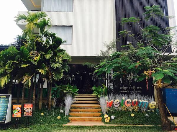 アプサラ レジデンス ホテル (Apsara Residence Hotel)の外観