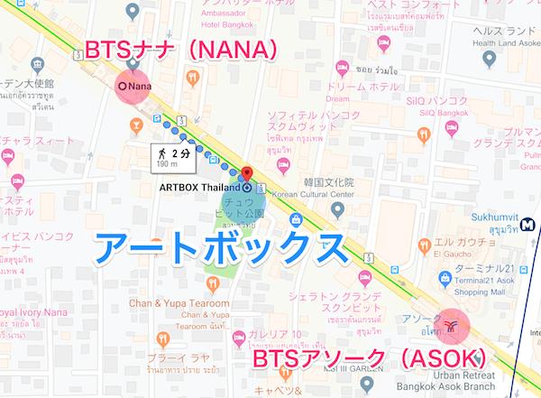 アートボックス バンコク(ArtBox Bangkok)の地図