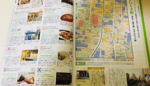 タイ観光のガイドブック