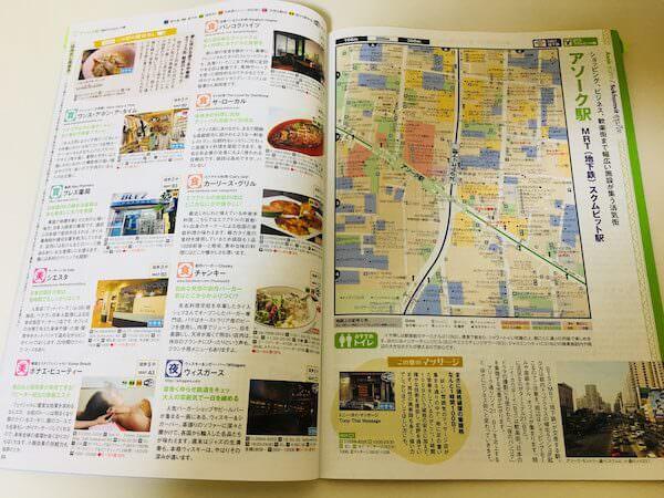 歩くバンコクの地図ページ