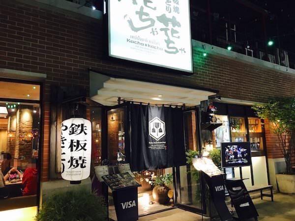 アジアティークの日本食レストラン