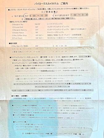 バイヨークスカイホテル(Baiyoke Sky Hotel)の日本語施設案内書