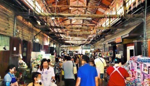 チャチュンサオの百年市場(タラート・バーンマイ・ロイピー)の日帰り観光。バンコクからの行き方。