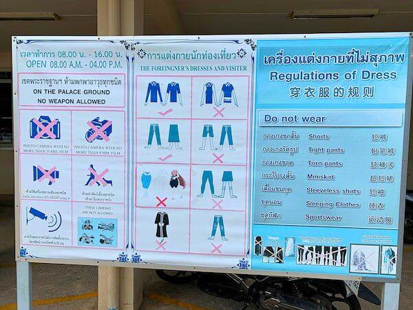 バンパイン宮殿入場時の服装規定