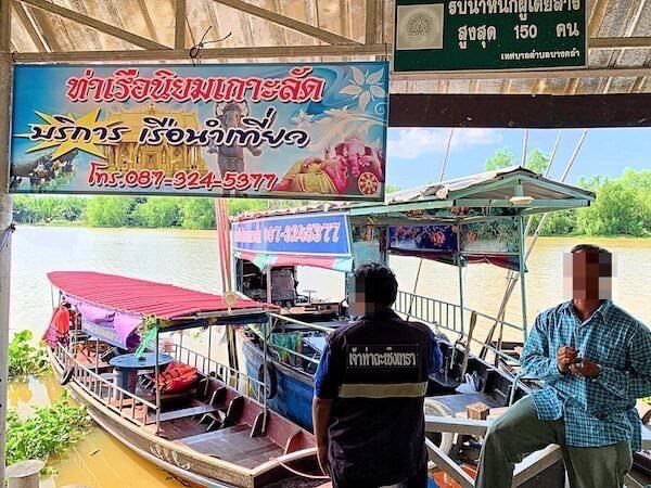 バンクラー水上市場(Bangkla Floating Market)のボートクルーズ乗り場