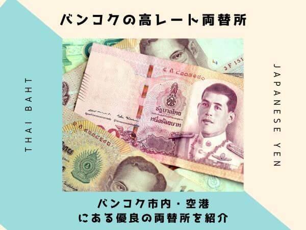 バンコクおすすめ両替所のアイキャッチ画像