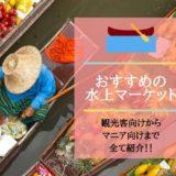 バンコクの水上マーケットアイキャッチ画像