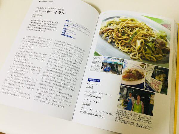 バンコク街角の食事処の店舗紹介ページ
