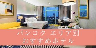 バンコクのおすすめホテル