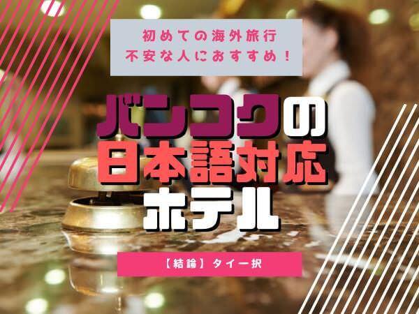 バンコクの日本語対応ホテルアイキャッチ画像