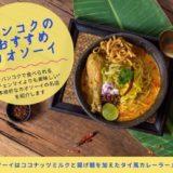 バンコクで美味しいカオソーイが食べられるおすすめ食堂11店。名店のみを紹介します。