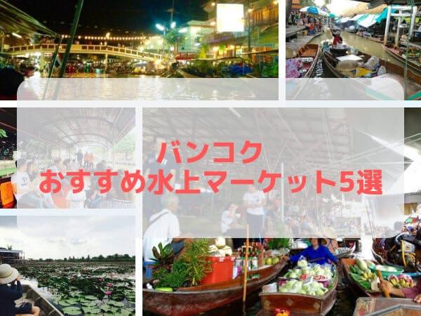 バンコクのおすすめ水上マーケット5ヶ所
