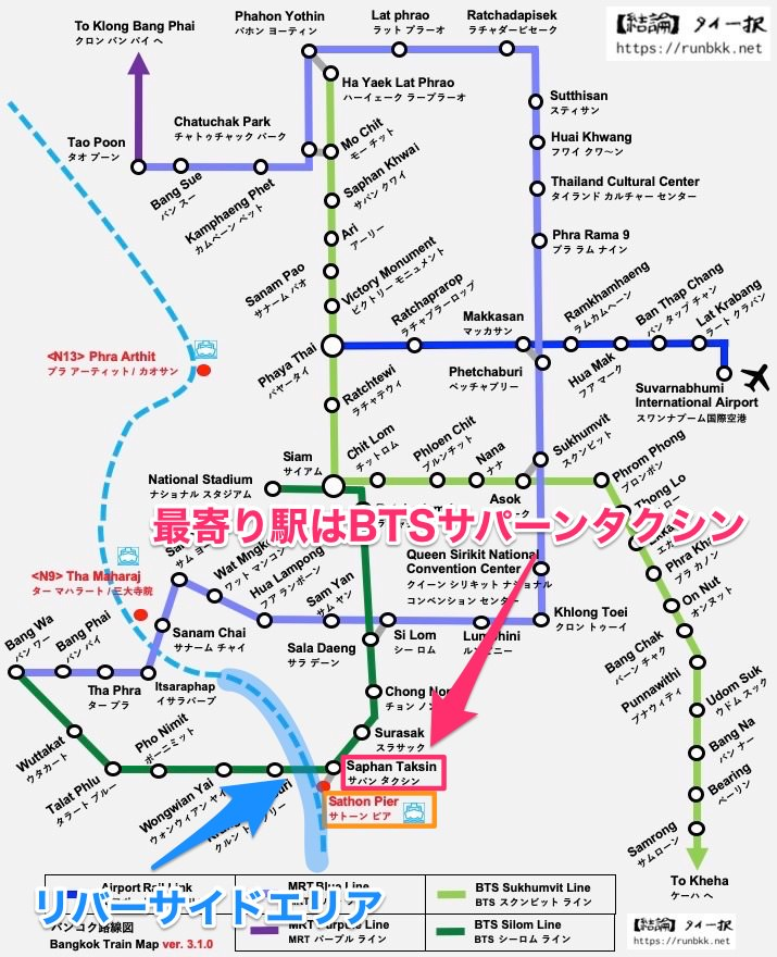 バンコク・リバーサイドエリア周辺の路線図