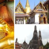 バンコク三大寺院アイキャッチ画像