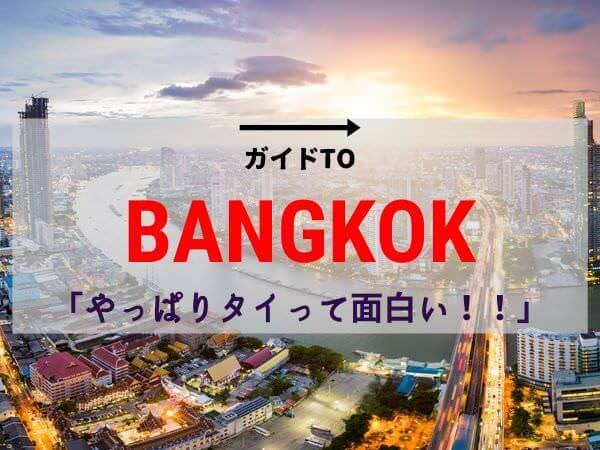 バンコクおすすめ観光地完全ガイドのアイキャッチ