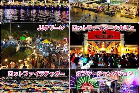 バンコクの人気ナイトマーケット6ヶ所。異なる特徴を持つ楽しい夜市。