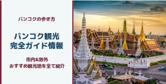 バンコク観光の完全ガイド