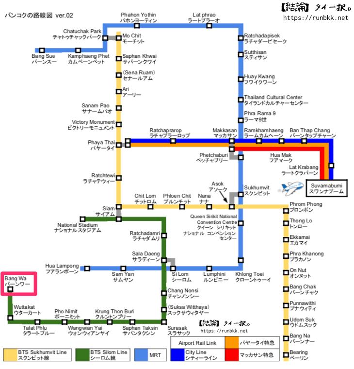 バンコク路線図 BTSバーンワー