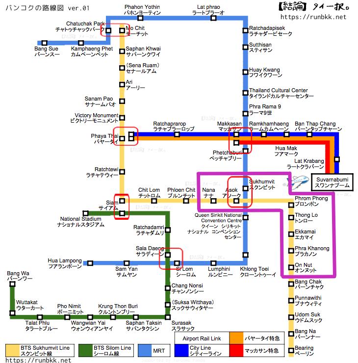 バンコクのBTSマップ BTSナナからBTSオンヌット