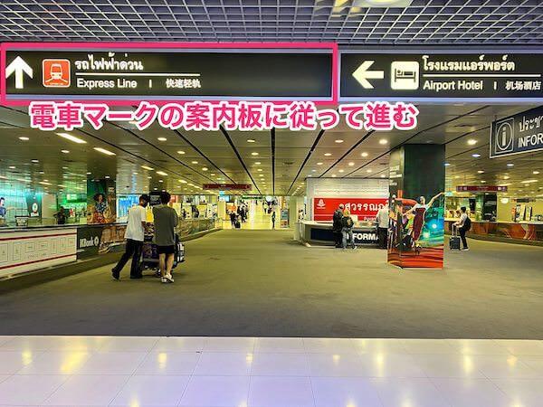 スワンナプーム空港地下1階のエアポートレールリンク方向を示す案内板